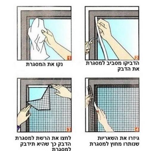 רק החוצה די ליתושים ! רשת נגד יתושים לחלון - עשה זאת בעצמך מחיר כולל משלוח NO-93
